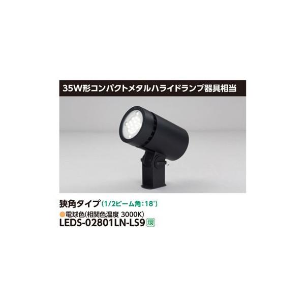 東芝 LEDS-02801LN-LS9 LEDスポットライト 狭角タイプ コンパクトメタルハライド35W相当 電球色  『LEDS02801LNLS9』