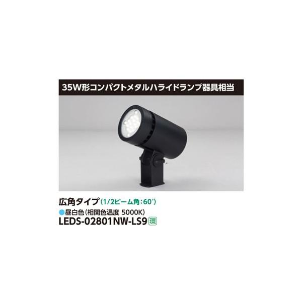 東芝 LEDS-02801NW-LS9 LEDスポットライト 広角タイプ コンパクトメタルハライド35W相当 昼白色  『LEDS02801NWLS9』