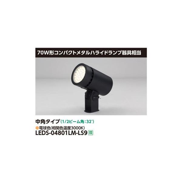 東芝 LEDS-04801LM-LS9 LEDスポットライト 中角タイプ コンパクトメタルハライド70W相当 電球色 『LEDS04801LMLS9』