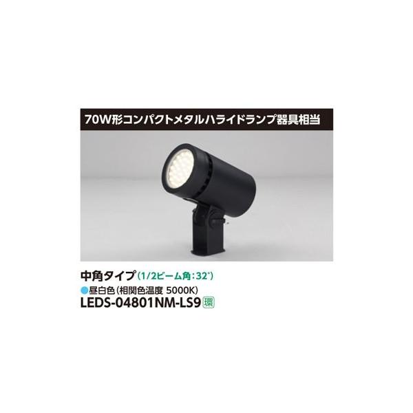 東芝 LEDS-04801NM-LS9 LEDスポットライト 中角タイプ コンパクトメタルハライド70W相当 昼白色 『LEDS04801NMLS9』