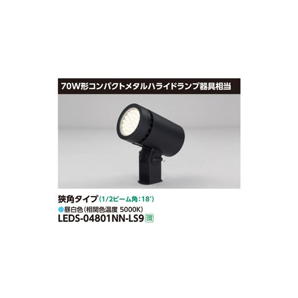 東芝 LEDS-04801NN-LS9 LEDスポットライト 狭角タイプ コンパクトメタルハライド70W相当 昼白色  『LEDS04801NNLS9』