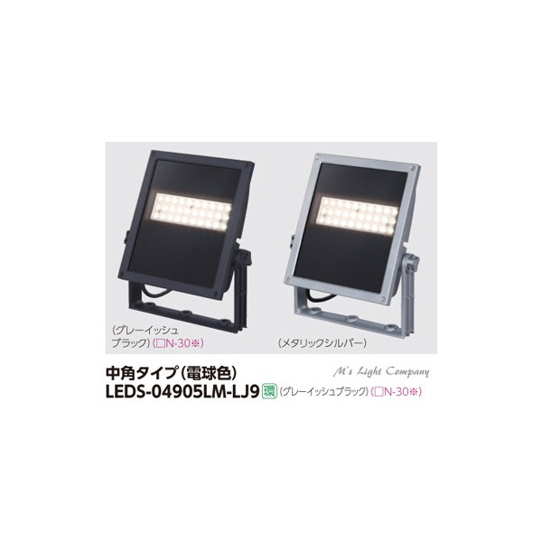 東芝 LEDS-04905LM-LJ9 LED小形角形投光器 70W形コンパクトメタルハライドランプ器具相当 中角タイプ グレーイッシュブラック 電球色 『LEDS04905LMLJ9』