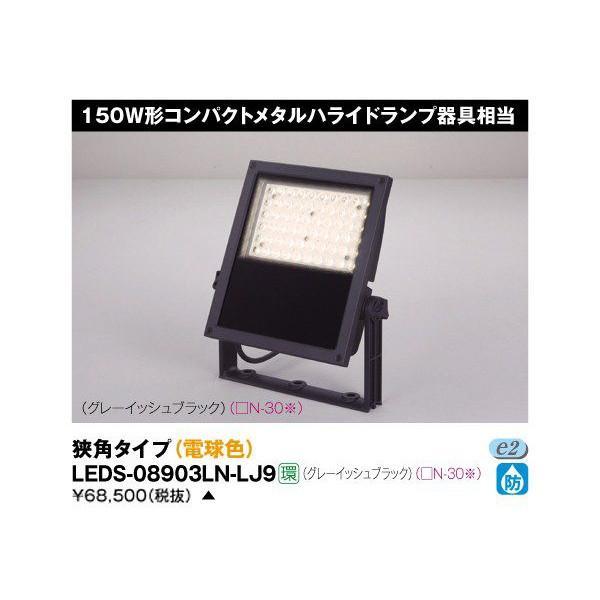 東芝 LEDS-08903LN-LJ9 LED投光器 150Wメタハラ器具相当 狭角タイプ 電球色 『LEDS08903LNLJ9』