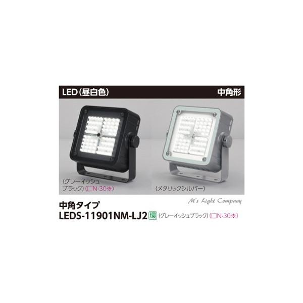 東芝 LEDS-11901NM-LJ2 LED小形角形投光器 メタルハライドランプ250W相当 中角タイプ グレーイッシュブラック 昼白色 『LEDS11901NMLJ2』