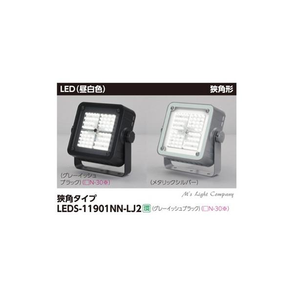 東芝 LEDS-11901NN-LJ2 LED小形角形投光器 メタルハライドランプ250W相当 狭角タイプ グレーイッシュブラック 昼白色 『LEDS11901NNLJ2』