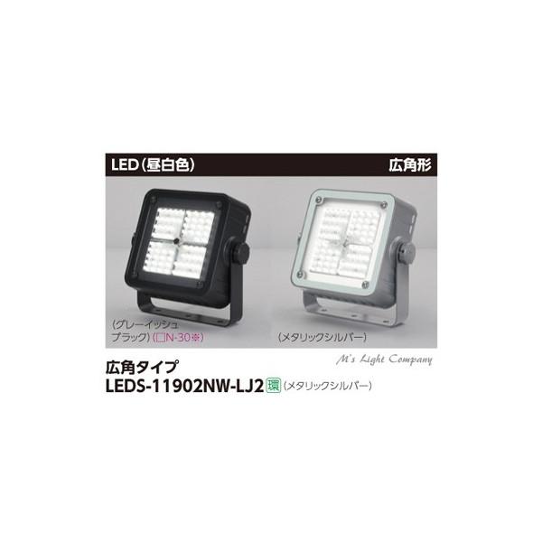 東芝 LEDS-11902NW-LJ2 LED小形角形投光器 メタルハライドランプ250W相当 広角タイプ メタリックシルバー 昼白色 『LEDS11902NWLJ2』