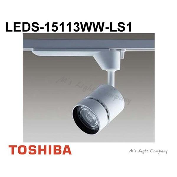東芝 LEDS-15113WW-LS1 LEDスポットライト 1500シリーズ HID35形器具相当 温白色 高効率タイプ 広角 LED一体形 『LEDS15113WWLS1』
