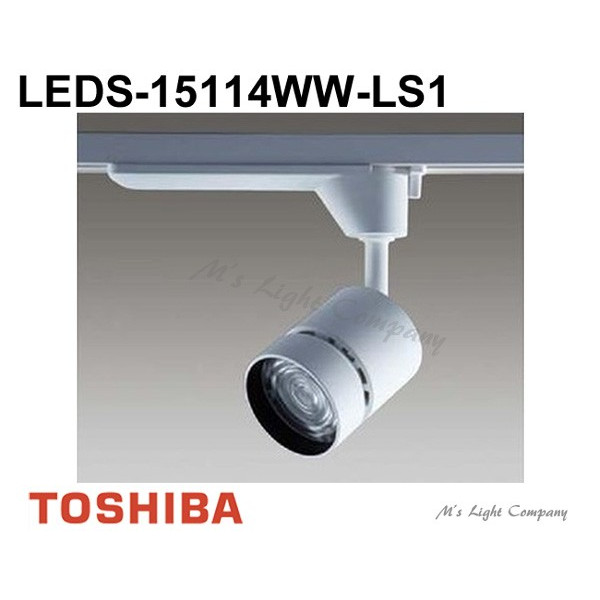 東芝 LEDS-15114WW-LS1 LEDスポットライト 1500シリーズ HID35形器具相当 温白色 演色性重視タイプ 狭角 LED一体形 『LEDS15114WWLS1』