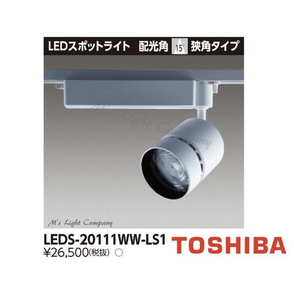 東芝 LEDS-20111WW-LS1 LEDスポットライト 2000シリーズ HID70形器具相当 温白色 高効率タイプ 狭角 LED一体形 『LEDS20111WWLS1』