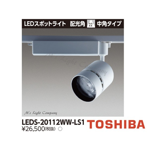 東芝 LEDS-20112WW-LS1 LEDスポットライト 2000シリーズ HID70形器具相当 温白色 高効率タイプ 中角 LED一体形 『LEDS20112WWLS1』
