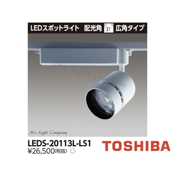 東芝 LEDS-20113L-LS1 LEDスポットライト 2000シリーズ HID70形器具相当 電球色 高効率タイプ 広角 LED一体形 『LEDS20113LLS1』