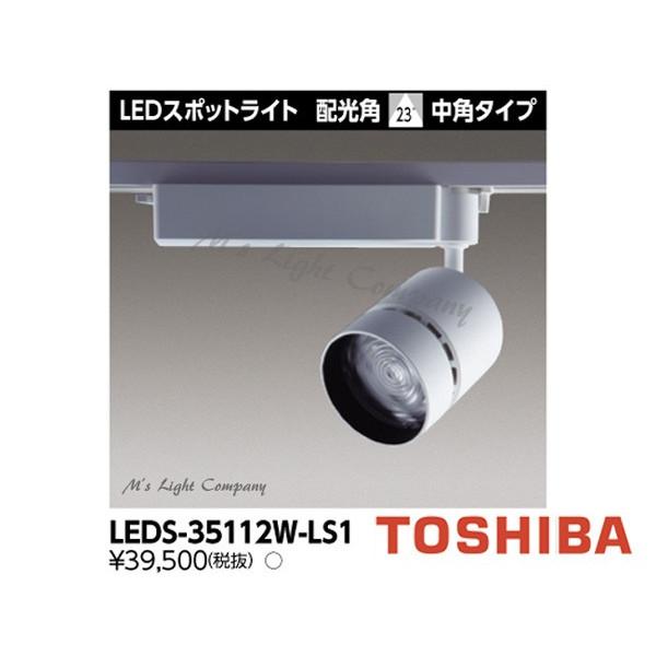 東芝 LEDS-35112W-LS1 LEDスポットライト 3500シリーズ HID100形器具相当 白色 高効率タイプ 中角 LED一体形 『LEDS35112WLS1』
