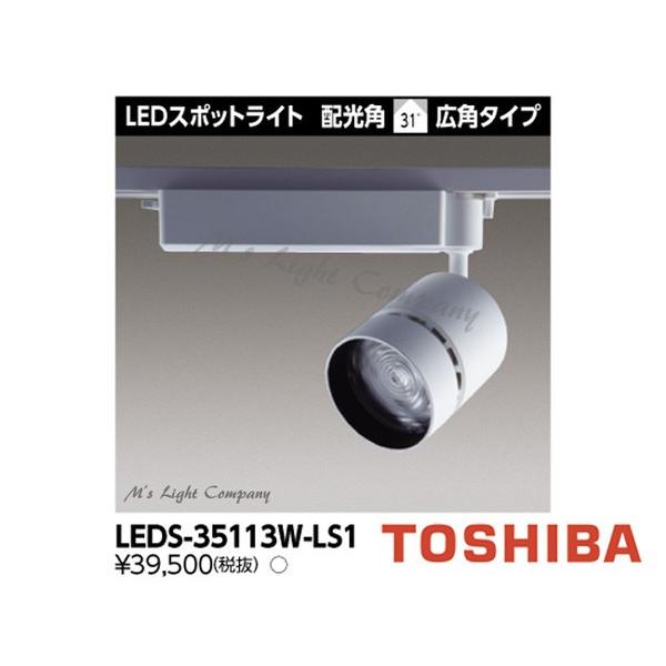 東芝 LEDS-35113W-LS1 LEDスポットライト 3500シリーズ HID100形器具相当 白色 高効率タイプ 広角 LED一体形 『LEDS35113WLS1』