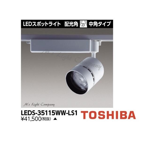東芝 LEDS-35115WW-LS1 LEDスポットライト 3500シリーズ HID100形器具相当 温白色 演色性重視タイプ 中角 LED一体形 『LEDS35115WWLS1』