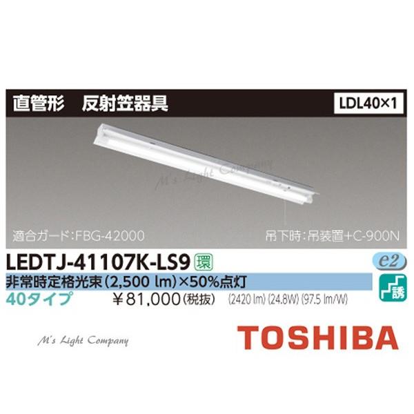 東芝 LEDTJ-41107K-LS9 LED 非常用照明器具 LDL40×1 非常時定格光束(2,500 lm)×50%点灯 反射笠器具 ランプ付 『LEDTJ41107KLS9』