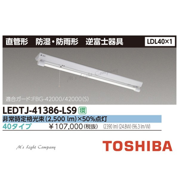 東芝 LEDTJ-41386-LS9 LED 非常用照明器具 LDL40×1 非常時定格光束(2,500 lm)×50%点灯 防湿・防雨形 逆富士器具 ランプ付 『LEDTJ41386LS9』