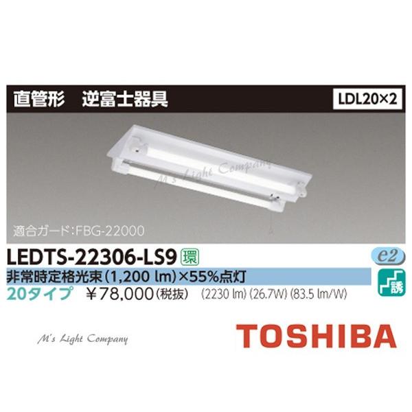 東芝 LEDTS-22306-LS9 LED 非常用照明器具 LDL20×2 非常時定格光束(1,200 lm)×55%点灯 逆富士器具 ランプ付 『LEDTS22306LS9』