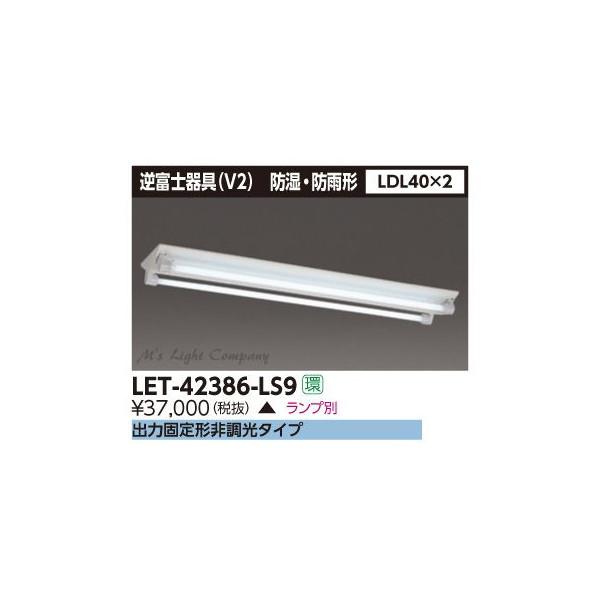 東芝 LET-42386-LS9 LED 逆富士器具 防湿・防雨型 LDL40×2 ランプ別売 『LET42386LS9』