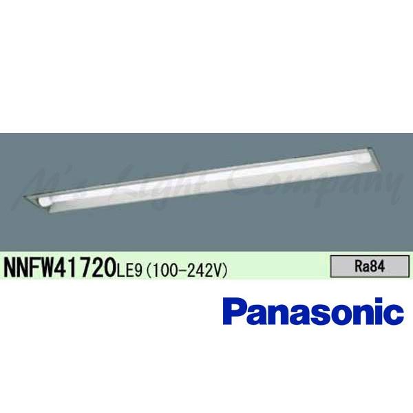 パナソニック NNFW41720 LE9 直管LEDランプベースライト 埋込型 LDL40 1灯用 下面開放タイプ ステンレス 防湿・防雨型 ランプ別売 『NNFW41720LE9』