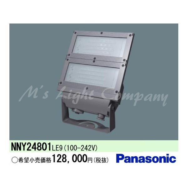 パナソニック NNY24801 LE9 サイン用 LED投光器 横長配光 防雨型 強化ガラスパネル 昼白色 11800lm 耐風仕様 ミディアムグレー 水銀灯400形相当 『NNY24801LE9』
