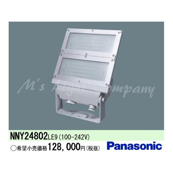 パナソニック NNY24802 LE9 サイン用 LED投光器 横長配光 防雨型 強化ガラスパネル 電球色 9000lm 耐風仕様 シルバー 水銀灯400形相当 『NNY24802LE9』