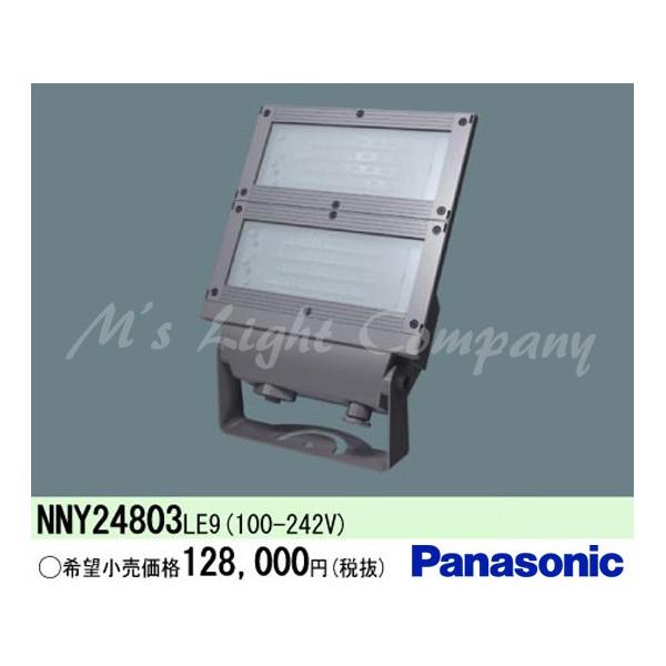 パナソニック NNY24803 LE9 サイン用 LED投光器 横長配光 防雨型 強化ガラスパネル 電球色 9000lm 耐風仕様 ミディアムグレー 水銀灯400形相当 『NNY24803LE9』