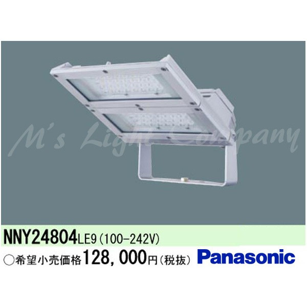 パナソニック NNY24804 LE9 駐車場用 LED投光器 フロント&ワイド配光 防雨型 強化ガラスパネル 昼白色 11000lm 耐風仕様 シルバー 『NNY24804LE9』
