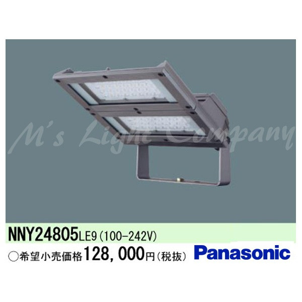 パナソニック NNY24805 LE9 駐車場用 LED投光器 フロント&ワイド配光 防雨型 強化ガラスパネル 昼白色 11000lm 耐風仕様 ミディアムグレー 『NNY24805LE9』