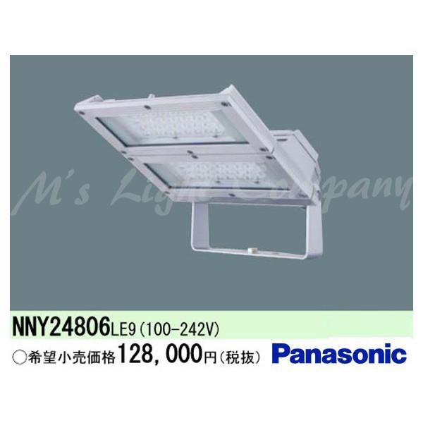 パナソニック NNY24806 LE9 駐車場用 LED投光器 フロント&ワイド配光 防雨型 強化ガラスパネル 電球色 8240lm 耐風仕様 シルバー 『NNY24806LE9』