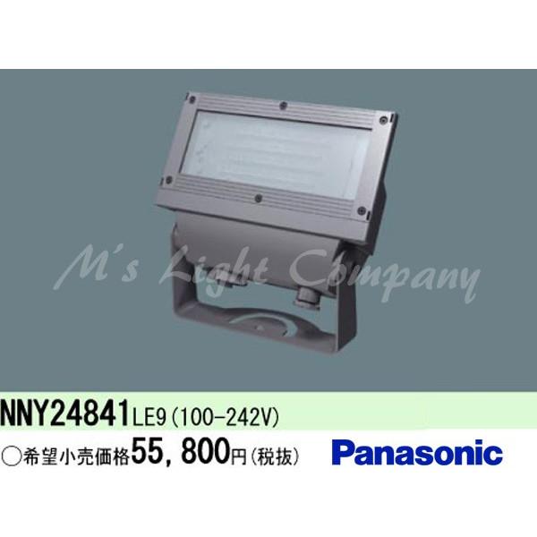 パナソニック NNY24841 LE9 サイン用 LED投光器 横長配光 防雨型 強化ガラスパネル 昼白色 4200lm 耐風仕様 ミディアムグレー CDM-T70形相当 『NNY24841LE9』
