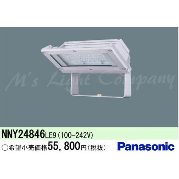 パナソニック NNY24846 LE9 駐車場用 LED投光器 フロント&ワイド配光 防雨型 強化ガラスパネル 電球色 3200lm 耐風仕様 シルバー 『NNY24846LE9』