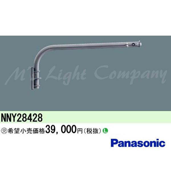 パナソニック NNY28428 アーム L900タイプ サイン用LED投光器用 水銀灯400形 CDM-T150形相当 CDM-T70形相当 共通部材 ミディアムグレーメタリック 受注品