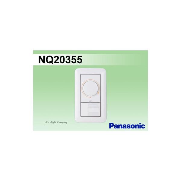 パナソニック NQ20355 ライトコントロール 信号式線(LED用) プレート付 ライコン