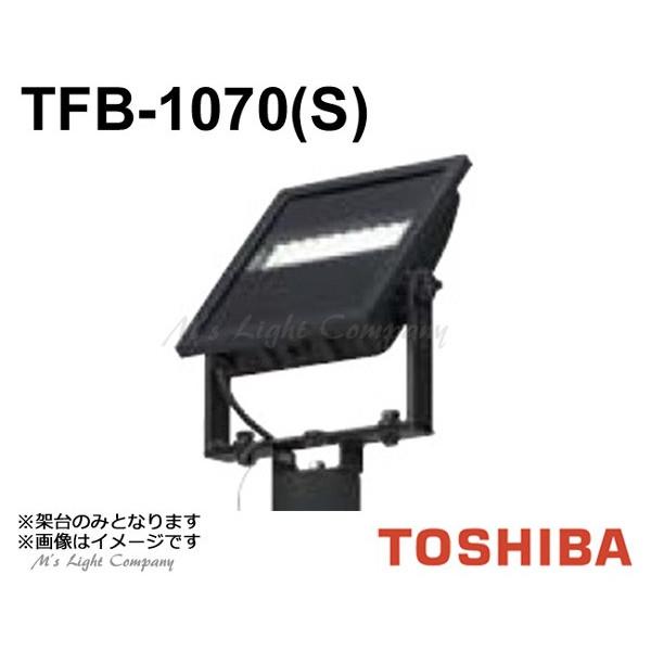 東芝 TFB-1070(S) LED投光器1灯用架台 LED小形角形投光器用 メタリックシルバー 『TFB1070S』