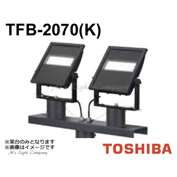 東芝 TFB-2070(K) LED投光器2灯用架台 LED小形角形投光器用 グレーイッシュブラック 『TFB2070K』