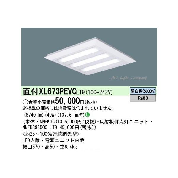 パナソニック XL673PEVC LT9 中止品の為、後継品 XL473PEVLA9 にてご発送です 一体型LEDベースライト 連続調光型・調光タイプ 『XL673PEVCLT9』