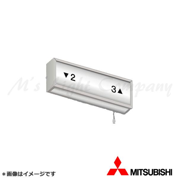 三菱 EL-LW-FH22151A AHN LED非常用照明器具 階段通路誘導灯兼用 壁面横付専用 昼白色 防雨・防湿 960lm LDL20×1 ランプ付(同梱) 受注品 『ELLWFH22151AAHN』