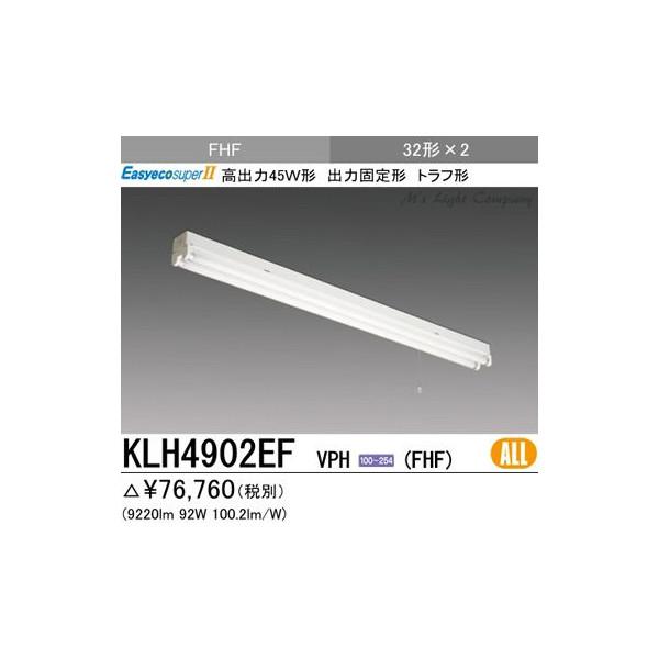 三菱 KLH4902EF VPH 非常用照明器具 トラフ型器具 蓄電池内蔵形 FHF32形×2 高出力45W形 非常時点灯32W1灯60% FHF32ランプ付