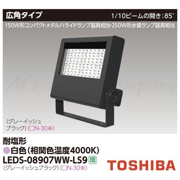 東芝 LEDS-08907WW-LS9 LED小形角形投光器 150W形コンパクトメタルハライドランプ器具相当 広角タイプ 白色 4000K グレーイッシュブラック 『LEDS08907WWLS9』
