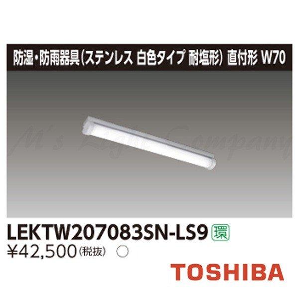 東芝 LEKTW207083SN-LS9 直付形 W70 防湿・防雨形 ステンレス 白色型 800lmタイプ 昼白色 耐塩形 非調光 器具+ライトバー 『LEKTW207083SNLS9』
