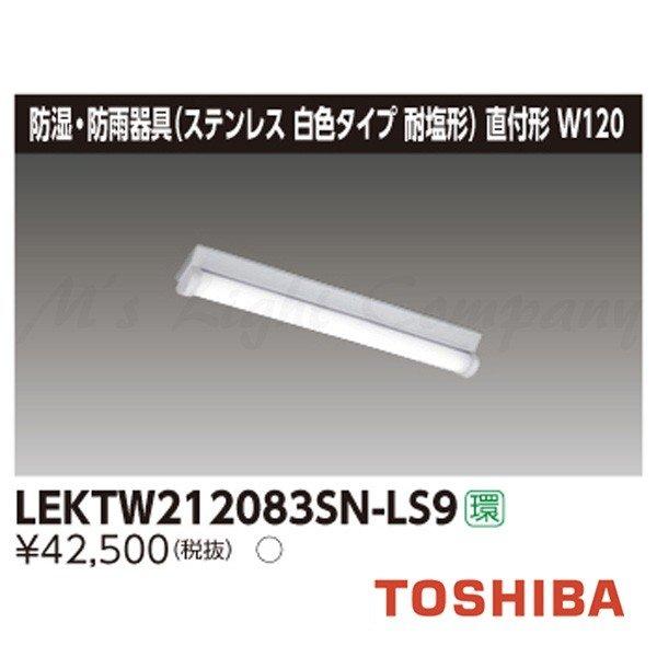 東芝 LEKTW212083SN-LS9 直付形 W120 防湿・防雨形 ステンレス 白色型 800lmタイプ 昼白色 耐塩形 非調光 器具+ライトバー 『LEKTW212083SNLS9』