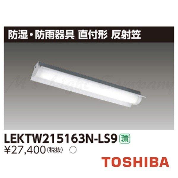東芝 LEKTW215163N-LS9 直付形 反射笠付型 防湿・防雨形 1600lmタイプ FL20形2灯器具相当 昼白色 非調光 器具+ライトバー 『LEKTW215163NLS9』