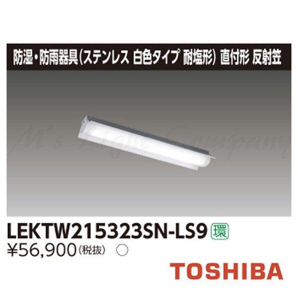東芝 LEKTW215323SN-LS9 直付形 反射笠付形 防湿・防雨形 ステンレス 白色型 3200lmタイプ 昼白色 耐塩形 非調光 器具+ライトバー 『LEKTW215323SNLS9』