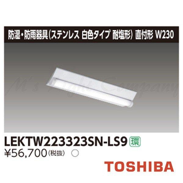 東芝 LEKTW223323SN-LS9 直付形 W230 防湿・防雨形 ステンレス 白色型 3200lmタイプ 昼白色 耐塩形 非調光 器具+ライトバー 『LEKTW223323SNLS9』