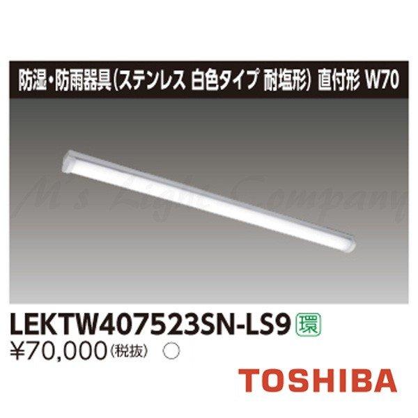 東芝 LEKTW407523SN-LS9 直付形 W70 防湿・防雨形 ステンレス 白色型 5200lmタイプ 昼白色 耐塩形 非調光 器具+ライトバー 『LEKTW407523SNLS9』