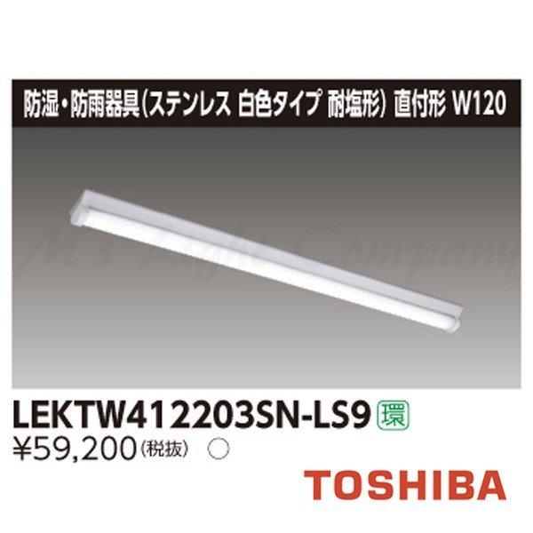 東芝 LEKTW412203SN-LS9 直付形 W120 防湿・防雨形 ステンレス 白色型 2000lmタイプ 昼白色 耐塩形 非調光 器具+ライトバー 『LEKTW412203SNLS9』
