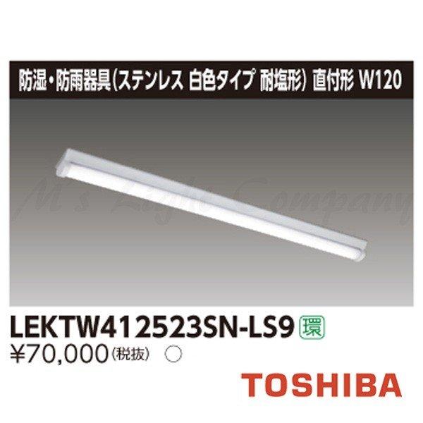 東芝 LEKTW412523SN-LS9 直付形 W120 防湿・防雨形 ステンレス 白色型 5200lmタイプ 昼白色 耐塩形 非調光 器具+ライトバー 『LEKTW412523SNLS9』