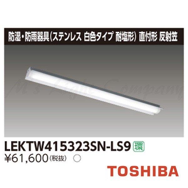 東芝 LEKTW415323SN-LS9 直付形 反射笠付型 防湿・防雨形 ステンレス 白色型 3200lmタイプ 昼白色 耐塩形 非調光 器具+ライトバー 『LEKTW415323SNLS9』