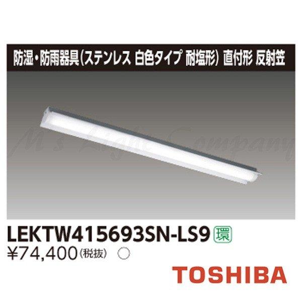 東芝 LEKTW415693SN-LS9 直付形 反射笠付型 防湿・防雨形 ステンレス 白色型 6900lmタイプ 昼白色 耐塩形 非調光 器具+ライトバー 『LEKTW415693SNLS9』