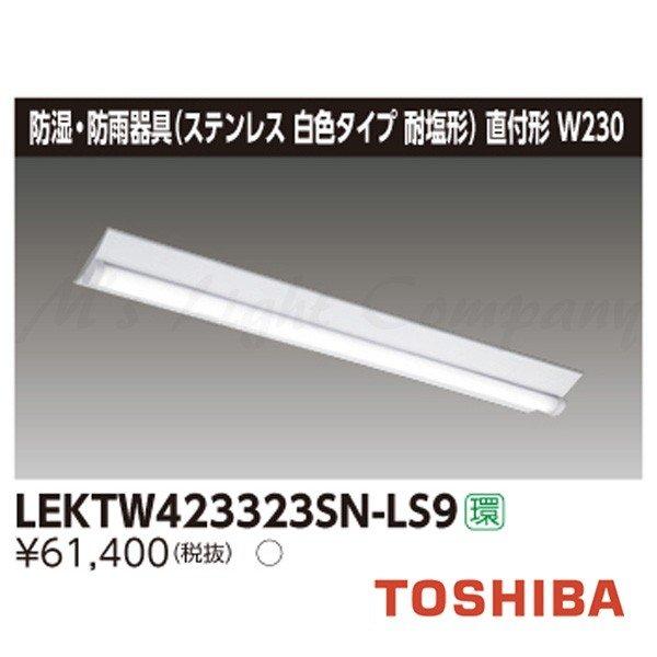 東芝 LEKTW423323SN-LS9 直付形 W230 防湿・防雨形 ステンレス 白色型 3200lmタイプ 昼白色 耐塩形 非調光 器具+ライトバー 『LEKTW423323SNLS9』